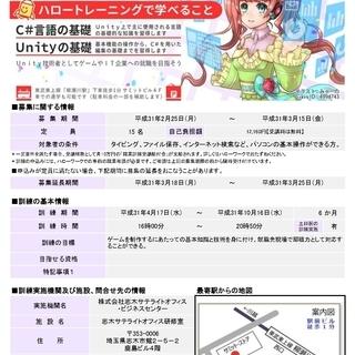 【受講費は無料!職業訓練】4月開講ゲームプログラマー養成科