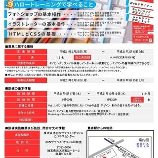 【職業訓練!受講料は無料】4月開講Webデザイナー養成科