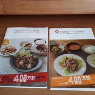 タニタの社員食堂の本(続編と2冊セット)