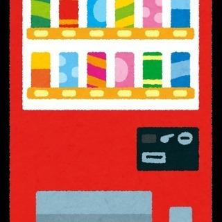 【03/05(火)】天王洲アイル集合の自販機のドライバーアシスタント