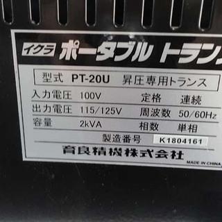 イクラ 昇圧器 ポータブルトランス PT-20U 変圧器 AC100V 育良精機 札幌市 白石区 東札幌 - 売ります・あげます