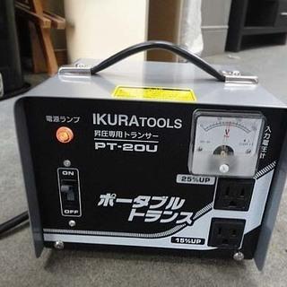 イクラ 昇圧器 ポータブルトランス PT-20U 変圧器 AC100V 育良精機 札幌市 白石区 東札幌 − 北海道