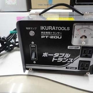 イクラ 昇圧器 ポータブルトランス PT-20U 変圧器 AC100V 育良精機 札幌市 白石区 東札幌の画像