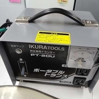 イクラ 昇圧器 ポータブルトランス PT-20U 変圧器 AC100V 育良精機 札幌市 白石区 東札幌 - 札幌市
