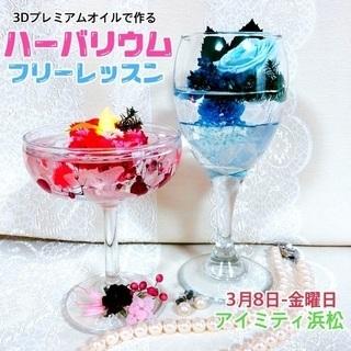 3/8(金)@浜松 固めるハーバリウム体験