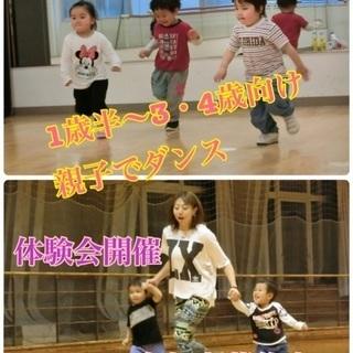 1歳半〜幼児さん  親子ダンス