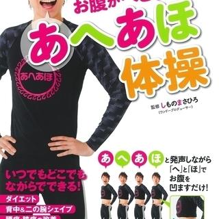 北海道産 体幹トレーニング 『あへあほ体操』実践と理論を学ぶ