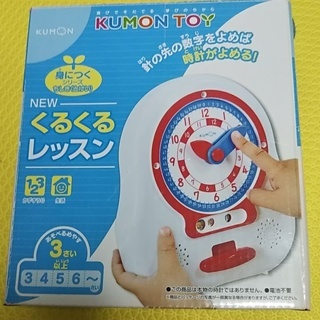 公文 知育おもちゃ 時計 くるくるレッスン
