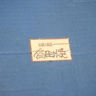 未使用 箱付き 有田焼 30㎝ 大皿 秀峰窯 ひょうたん 和柄  - 唐津市