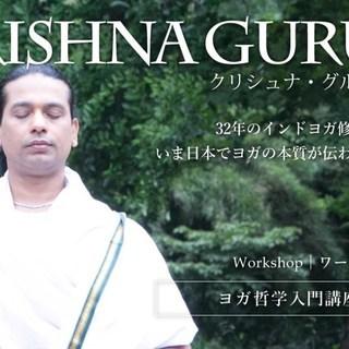 インド人ヨガ講師から学ぶヨガ哲学入門講座