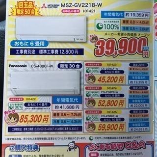 激安エアコン販売‼️感動エアコンクリーニング‼️