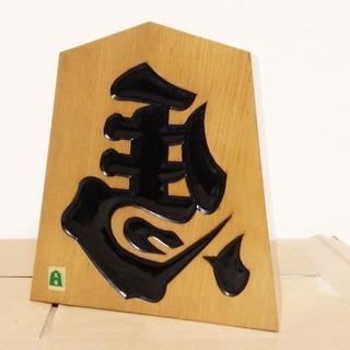 【金運UP!】将棋の駒の置物 天童 左馬