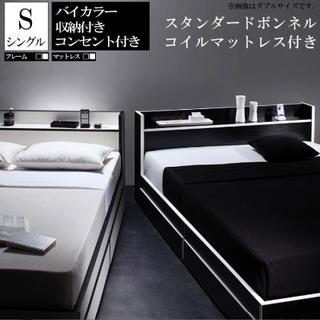 シングルベッド 白✖️黒