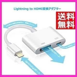 新品 ライトニング HDMI 変換ケーブル iPhone/iPa...