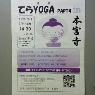 ✨➕写経会✨てらYOGA パート4 ~Yoga in Honky...