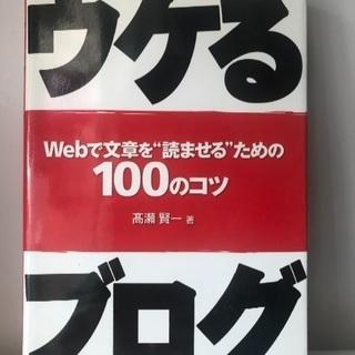 """■ ウケるブログ Webで文章を""""読ませる""""ための100のコツ ..."""