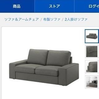 IKEA イケア 2人掛けソファ グレー 値下げしました!