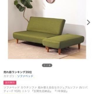 ニトリのソファーベットと背もたれなしの椅子です。