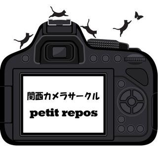 カメラサークルpetit repos(プチルポ)【現在募集は行っ...