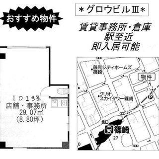 篠崎駅徒歩1分! 賃貸事務所or倉庫にオススメ! 即入居可能 1F...