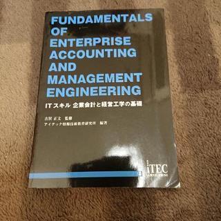 ITスキル 企業会計と経営工学の基礎