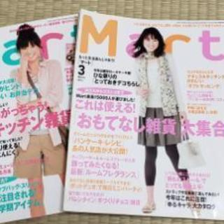 雑誌 2冊