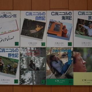 【古本】C.W.ニコルさんの本8冊(講談社)