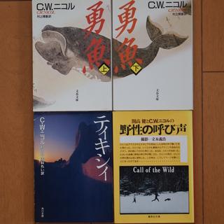 【古本】C.W.ニコルさんの本4冊(文春・角川・集英社文庫)