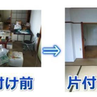 不要品 整理 おかたづけ 不要品回収 家電 家具 小物 高価買取...