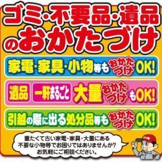 愛媛県内の方 不要品 整理 おかたづけ 不要品 回収 家電 家具...