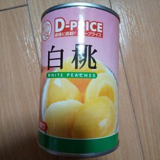 白桃缶詰め(新品未開封)