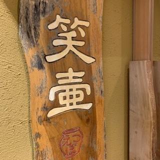 駅直結☆週2〜OK!高時給のホールスタッフ募集!