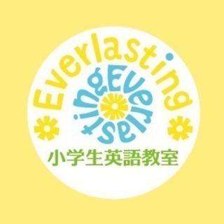 Everlasting英語教室(甚目寺森教室)