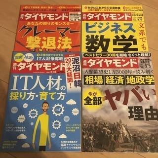 ダイアモンド 2019 2月発売分まとめて4冊