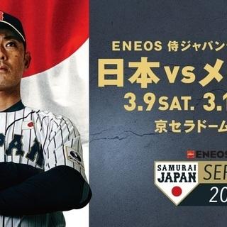 【ENEOS 侍ジャパンシリーズ2019】「日本 vs メキシコ...