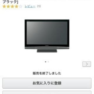 お値下げテレビ42型