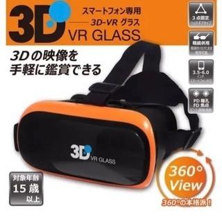 VRゴーグル VRグラス スマホ iPhone Android ...