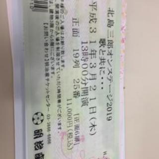 北島三郎 明治座チケット③