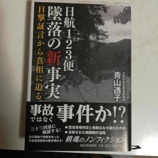 青山透子 日航123便 墜落の新事実