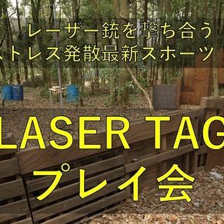 <非日常空間でレーザー銃撃ちまくり!!>レーザータグプレイ会