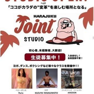超初心者ダンス ヨガ ボクシング スタジオ