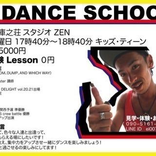 ダンス/ヒップホップ ★ EI DANCE SCHOOL