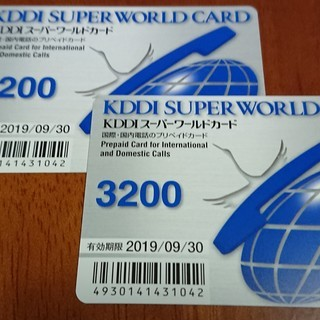 KDDIスーパーワールドカード(SWC) 3200度数×2(番号...