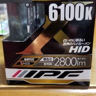 【中古品】車用ヘッドライト IPF HID6100k D4…
