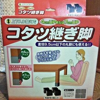 【400円】コタツ継ぎ脚 (こたつ・テーブルの高さ調整)