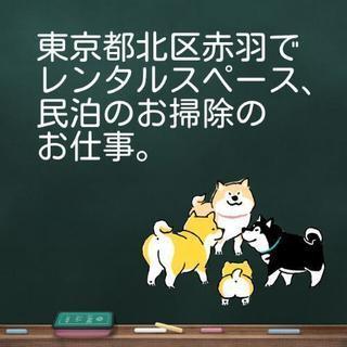 【赤羽駅徒歩3分】レンタルスペース、民泊の清掃業務
