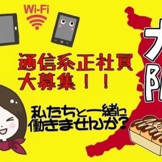 📱人気の通信業界☘正社員募集!!
