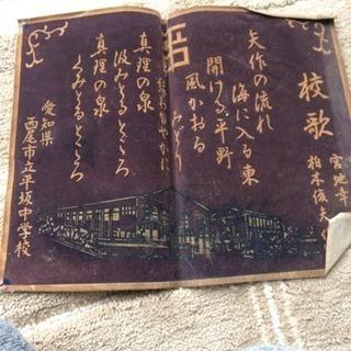 0円! 平坂中学校の校歌 価値がありそうの画像