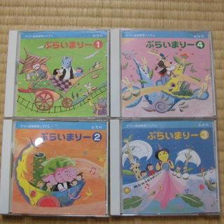 ヤマハ音楽教室 幼児科 ぷらいまりーCD4枚セット