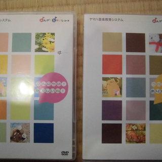 ヤマハ音楽教室 おんがくなかよしコース DVD2枚セット